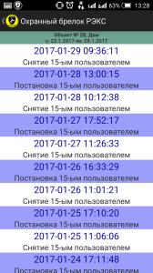 Screenshot_2017-01-29-13-28-50